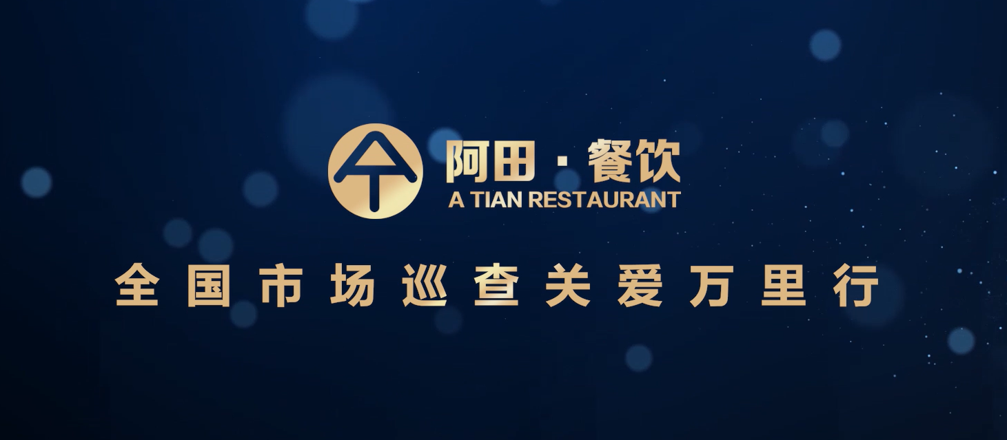 2021年度球王会平台官网餐饮市场巡查——关爱万里行