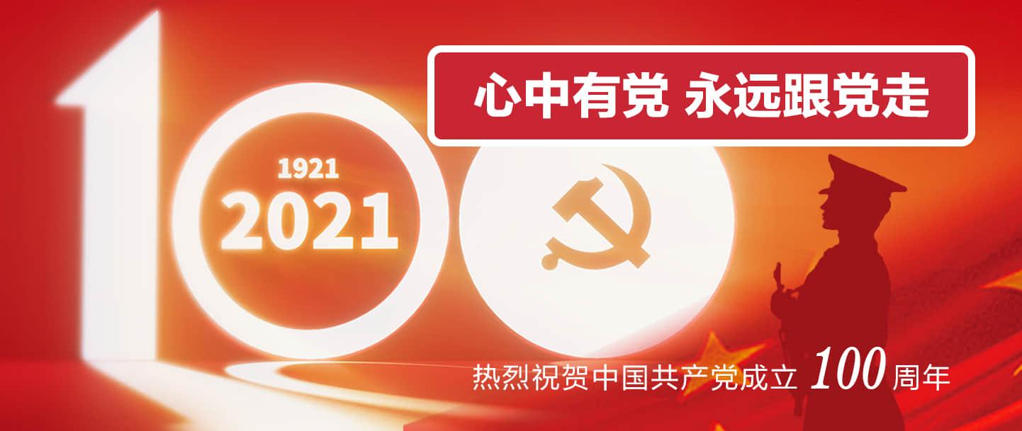 七一建党节丨球王会平台官网餐饮不忘初心,继续前进